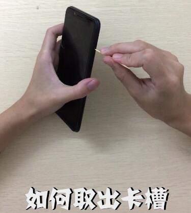 手机卡槽怎样取出(视频详解+图文介绍)「知识普及」