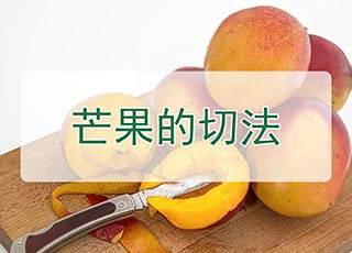 芒果的切法