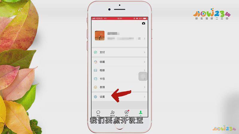 微信怎样改密码