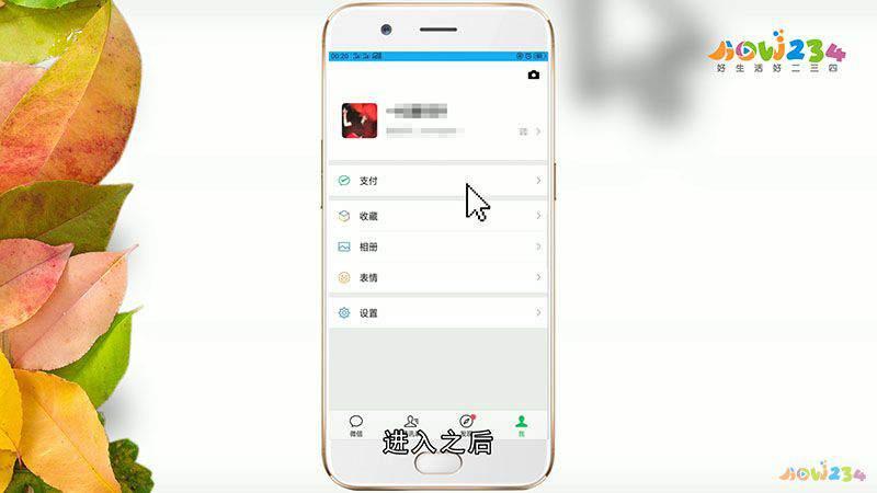 微信怎样指纹支付密码,如何在微信设置指纹支付密码