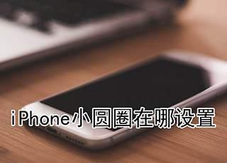 iPhone小圆圈在哪设置