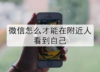 微信怎么才能在附近人看到自己