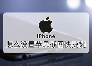 怎么设置苹果截图快捷键