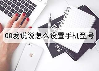 QQ发说说怎么设置手机型号