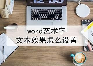 word艺术字文本效果怎么设置
