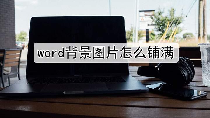 word背景图片怎么铺满
