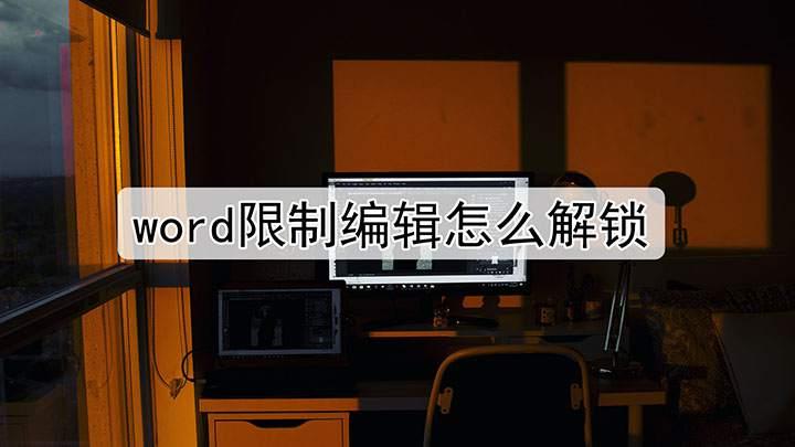 word限制编辑怎么解锁