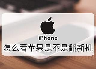 怎么看苹果是不是翻新机