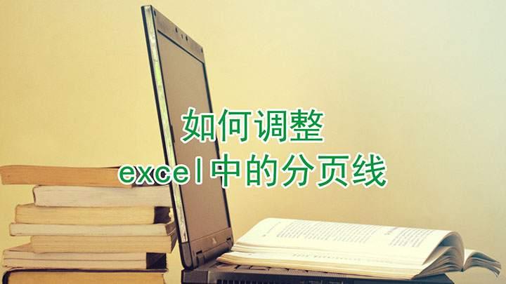 如何调整excel中的分页线