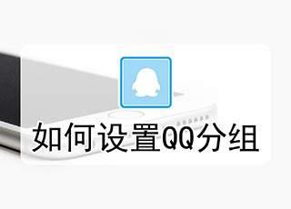 如何设置QQ分组