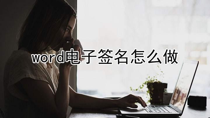 word电子签名怎么做