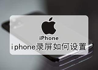iphone录屏如何设置