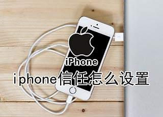 iphone信任怎么设置