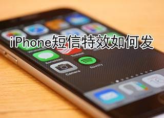 iPhone短信特效如何发