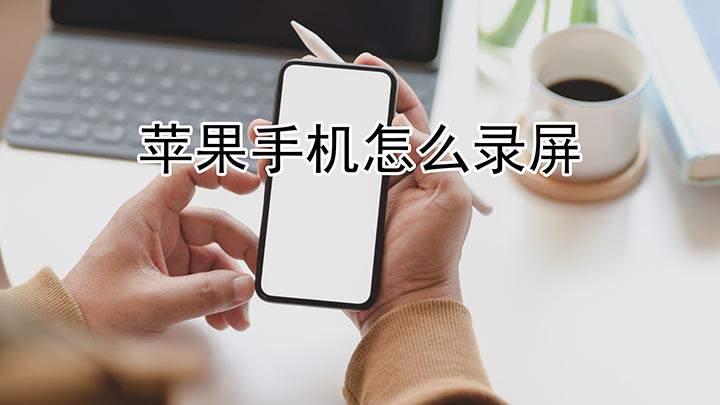 苹果手机怎样录屏