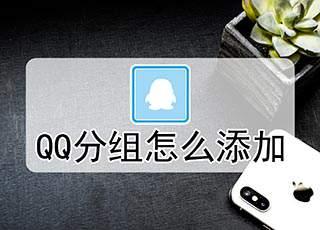 QQ分组怎么添加