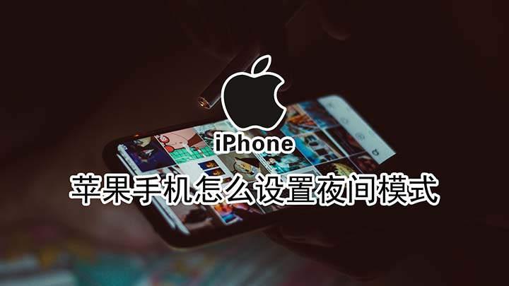 苹果手机怎么设置夜间模式