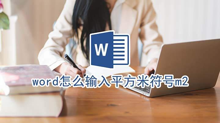 word怎么输入平方米符号m2