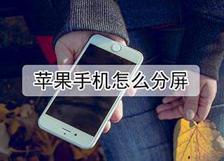 苹果手机分屏显示怎么设置