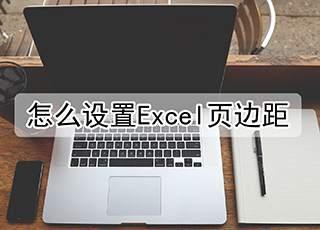 怎么设置Excel页边距
