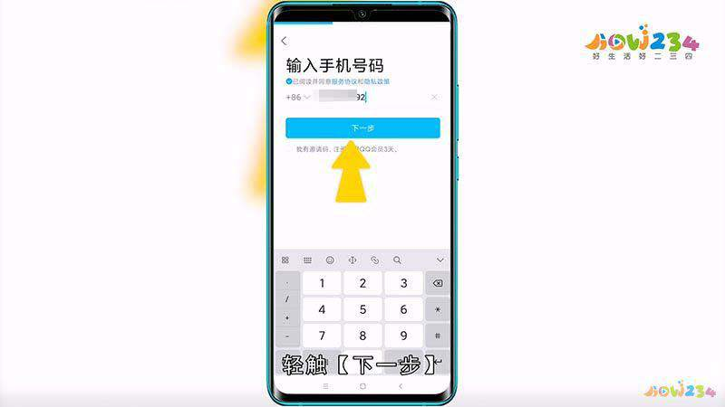 手机号注册不了qq怎么办(视频详解+图文介绍)「简单易懂」