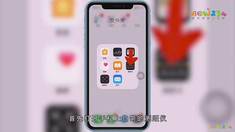 苹果测距仪怎么用(视频详解+图文介绍)「详细教程」