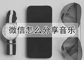 微信上怎样分享音乐