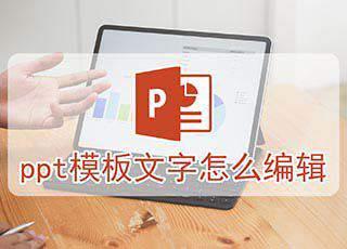 ppt模板文字怎么编辑