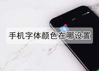 手机字体颜色在哪设置