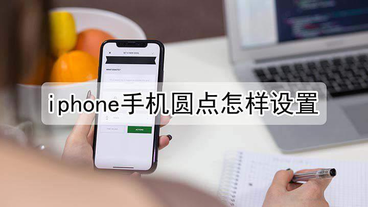 iphone手机圆点怎样设置