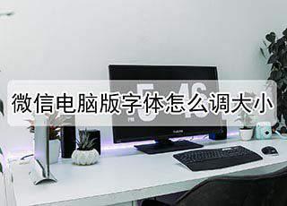 微信电脑版字体怎么调大小