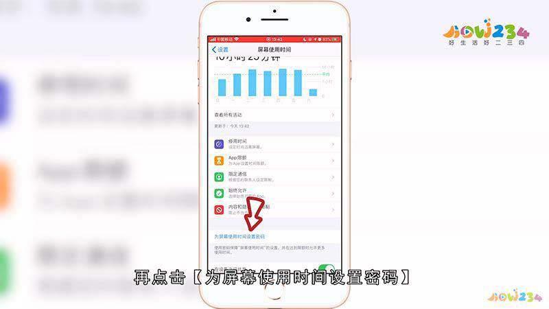 苹果手机怎么给微信加密码,苹果手机怎么给微信单独加密码