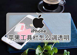 苹果工具栏怎么调透明