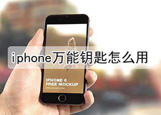 iphone万能钥匙怎么用