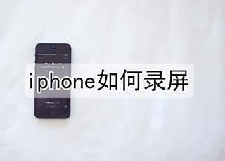 iphone如何录屏