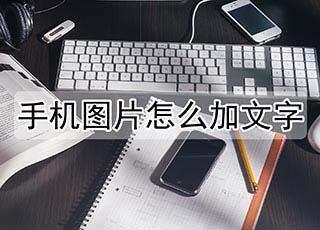 手机图片怎么加文字