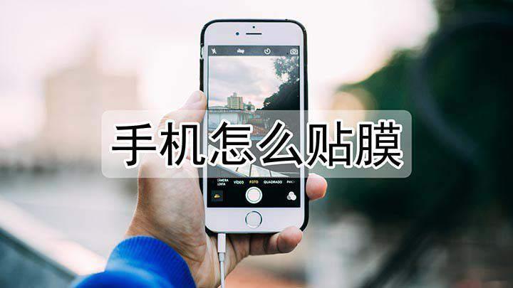 手机怎么贴膜