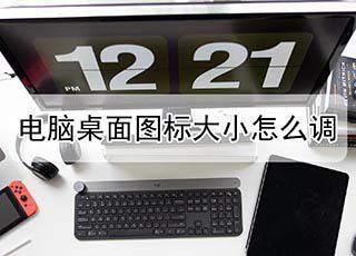 电脑桌面图标大小怎么调