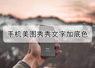 手机美图秀秀文字加底色