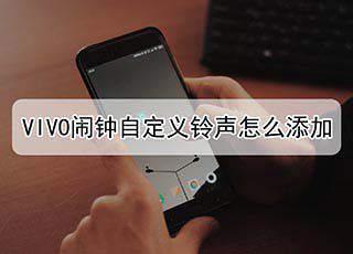 VIVO闹钟自定义铃声怎么添加
