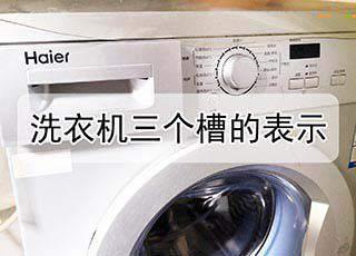 洗衣机三个槽表示什么意思