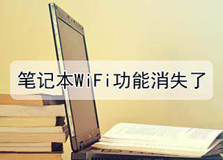 笔记本WiFi功能消失了