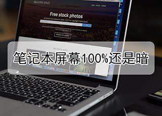 笔记本屏幕100%还是暗