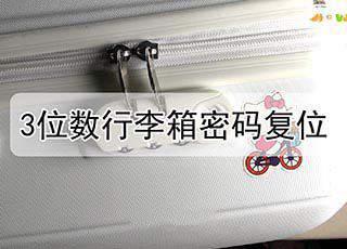 3位数行李箱密码怎么复位
