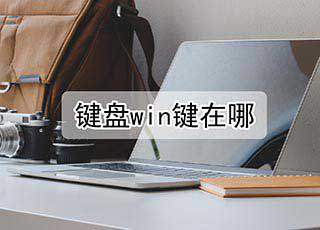 键盘win键在哪