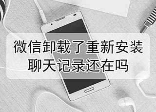 微信卸载了重新安装聊天记录还在吗