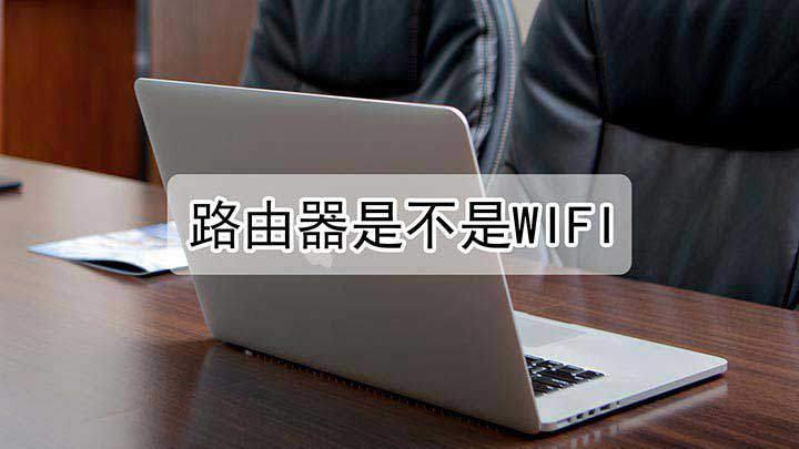 路由器是不是wifi