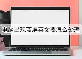 电脑出现蓝屏英文要怎么处理