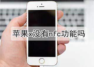 苹果x没有nfc功能吗