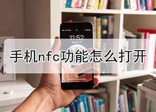 手机nfc功能怎么打开